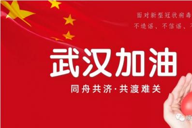 """烟台顺天工程正式复工丨众志成城,携手战""""疫""""!"""