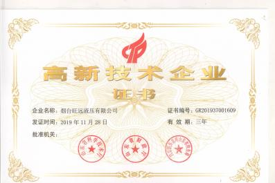 恭贺我公司获得国家级高新技术企业认定
